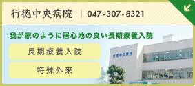 行徳中央病院